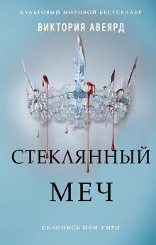 Обложка Стеклянный меч (#2) Виктория Авеярд