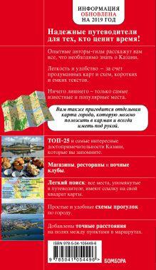 Обложка сзади Казань. 4-е изд., испр. и доп.