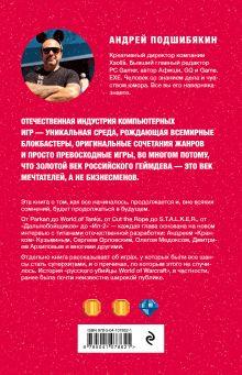 Обложка сзади Время игр! Отечественная игровая индустрия в лицах и мечтах: от Parkan до World of Tanks Андрей Подшибякин