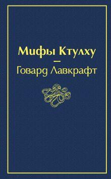 Обложка Мифы Ктулху Говард Лавкрафт