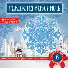 Снежинки из бумаги «Рождественская ночь» (200х200 мм, набор для вырезания, 16 стр., в европодвесе)