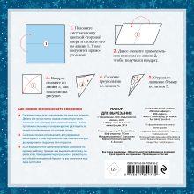 Обложка сзади Снежинки из бумаги «Рождественская ночь» (200х200 мм, набор для вырезания, 16 стр., в европодвесе)