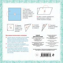 Обложка сзади Снежинки из бумаги «Сказочная зима» (200х200 мм, набор для вырезания, 16 стр., в европодвесе)