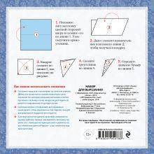 Обложка сзади Снежинки из бумаги «Новогоднее чудо» (200х200 мм, набор для вырезания, 16 стр., в европодвесе)