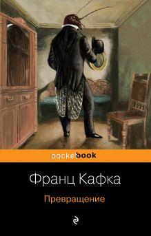 Обложка Превращение Франц Кафка