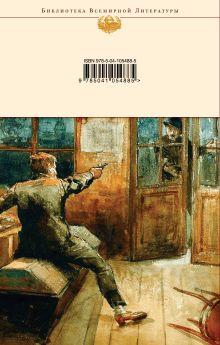 Обложка сзади Настоящий английский детектив. Собрание лучших рассказов