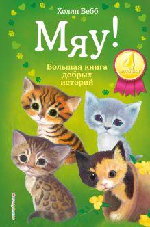 Обложка Мяу! Большая книга добрых историй Холли Вебб