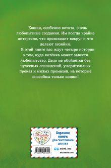 Обложка сзади Мяу! Большая книга добрых историй Холли Вебб