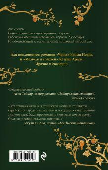 Обложка сзади Сестры Зимнего леса Рина Росснер