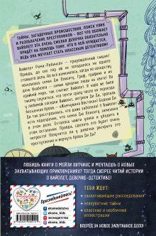Обложка сзади Тайна Жемчужины Востока (выпуск 1) Гарриет Уайтхорн