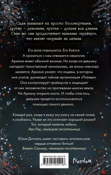 Обложка сзади Бессмертное пламя (#1) Юлия Диппель