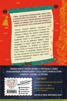 Обложка сзади Секрет говорящего какаду (выпуск 2) Гарриет Уайтхорн