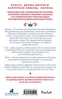 Обложка сзади Принцесса Америки (#1) Катарина Макги