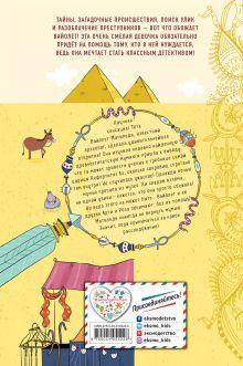 Обложка сзади Сокровища похищенной мумии (выпуск 4) Гарриет Уайтхорн