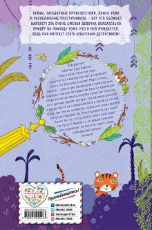 Обложка сзади Загадка Тигриного острова (выпуск 5) Гарриет Уайтхорн