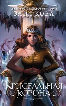 Кристальная корона (#5)