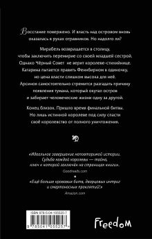 Обложка сзади Пять темных судеб (#4) Кендари Блейк