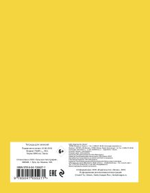 Обложка сзади Bananas. Тетрадь общая (А5, 48 л., УФ-лак, накидка 4 п. полноцвет)
