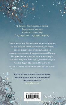 Обложка сзади Тихий омут (#2) Юлия Диппель