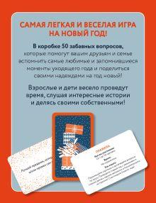Обложка сзади Настольная игра для компании «Провожаем Старый Год!»