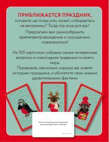 Обложка сзади Карточная викторина «Новый год!»