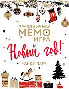 Обложка НОВЫЙ ГОД. Праздничная МЕМО-игра