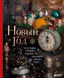 Новый год. От истории елочных игрушек до традиций разных стран
