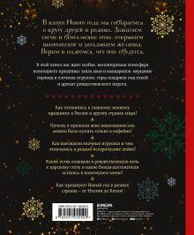 Обложка сзади Новый год. От истории елочных игрушек до традиций разных стран Юлия Комольцева