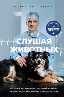 """Слушая животных: история ветеринара, который продал """"Астон Мартин"""", чтобы спасать жизни (от звезды сериала THE SUPERVET)"""