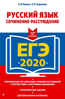 Обложка ЕГЭ-2020. Русский язык. Сочинение-рассуждение Е. В. Попова, Л. Н. Черкасова