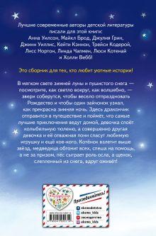 Обложка сзади Истории зимней луны (выпуск 5)
