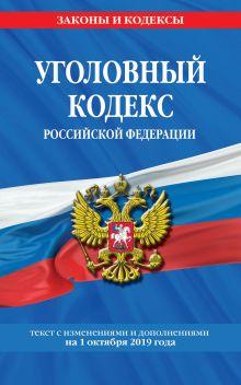Обложка Уголовный кодекс Российской Федерации: текст с изм. и доп. на 1 октября 2019 г.