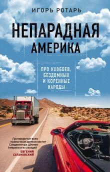 Обложка Непарадная Америка. Про ковбоев, бездомных и коренное население Игорь Ротарь