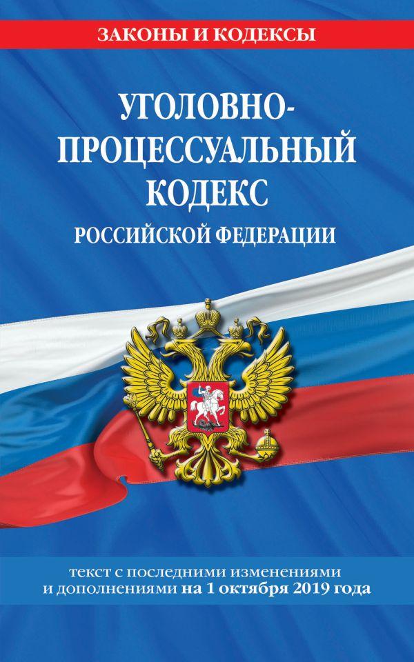 1 уголовно процессуальный кодекс российской федерации