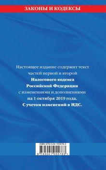 Обложка сзади Налоговый кодекс Российской Федерации. Части первая и вторая: текст с посл. изм. и доп. на 1 октября 2019 года