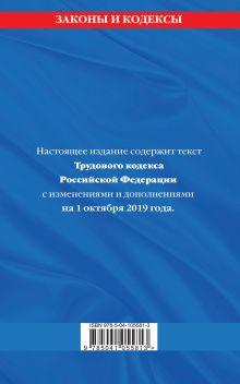 Обложка сзади Трудовой кодекс Российской Федерации: текст с посл. изм. и доп. на 1 октября 2019 г.