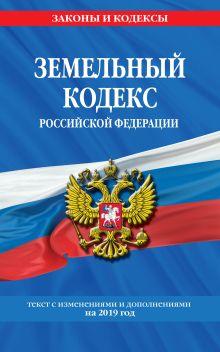 Обложка Земельный кодекс Российской Федерации: текст с изм. и доп. на 2019 г.