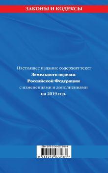 Обложка сзади Земельный кодекс Российской Федерации: текст с изм. и доп. на 2019 г.