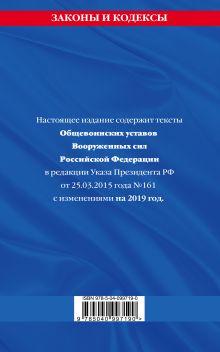 Обложка сзади Общевоинские уставы Вооруженных Сил Российской Федерации с Уставом военной полиции с изм. и доп. на 2019 г.
