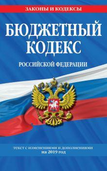Обложка Бюджетный кодекс Российской Федерации: текст с изм. и доп. на 2019 г.