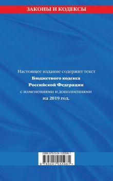 Обложка сзади Бюджетный кодекс Российской Федерации: текст с изм. и доп. на 2019 г.