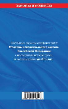 Обложка сзади Уголовно-исполнительный кодекс Российской Федерации: текст с изм. и доп. на 2019 год