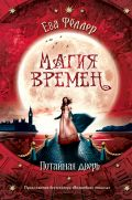 Young Adult. Магия времен Евы Фёллер
