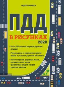Обложка Правила дорожного движения в рисунках (редакция 2020 г.) А. Е. Финкель