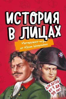 Обложка История в лицах. Образовательная настольная игра (упрощенная) Юлия Школьник