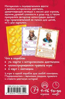 Обложка сзади История в лицах. Образовательная настольная игра (упрощенная) Юлия Школьник