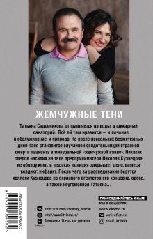 Обложка сзади Жемчужные тени Анна и Сергей Литвиновы
