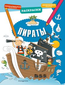 Обложка Пираты