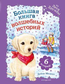 Большая книга волшебных историй из Леса Дружбы