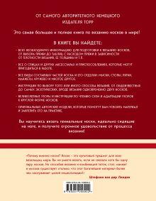 Обложка сзади Гениальные носки. Вязание на спицах. Энциклопедия - конструктор Стефани ван дер Линден, Эва Йостес